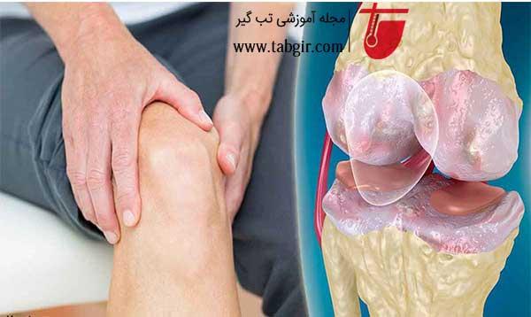 درد بیماری آرتروز